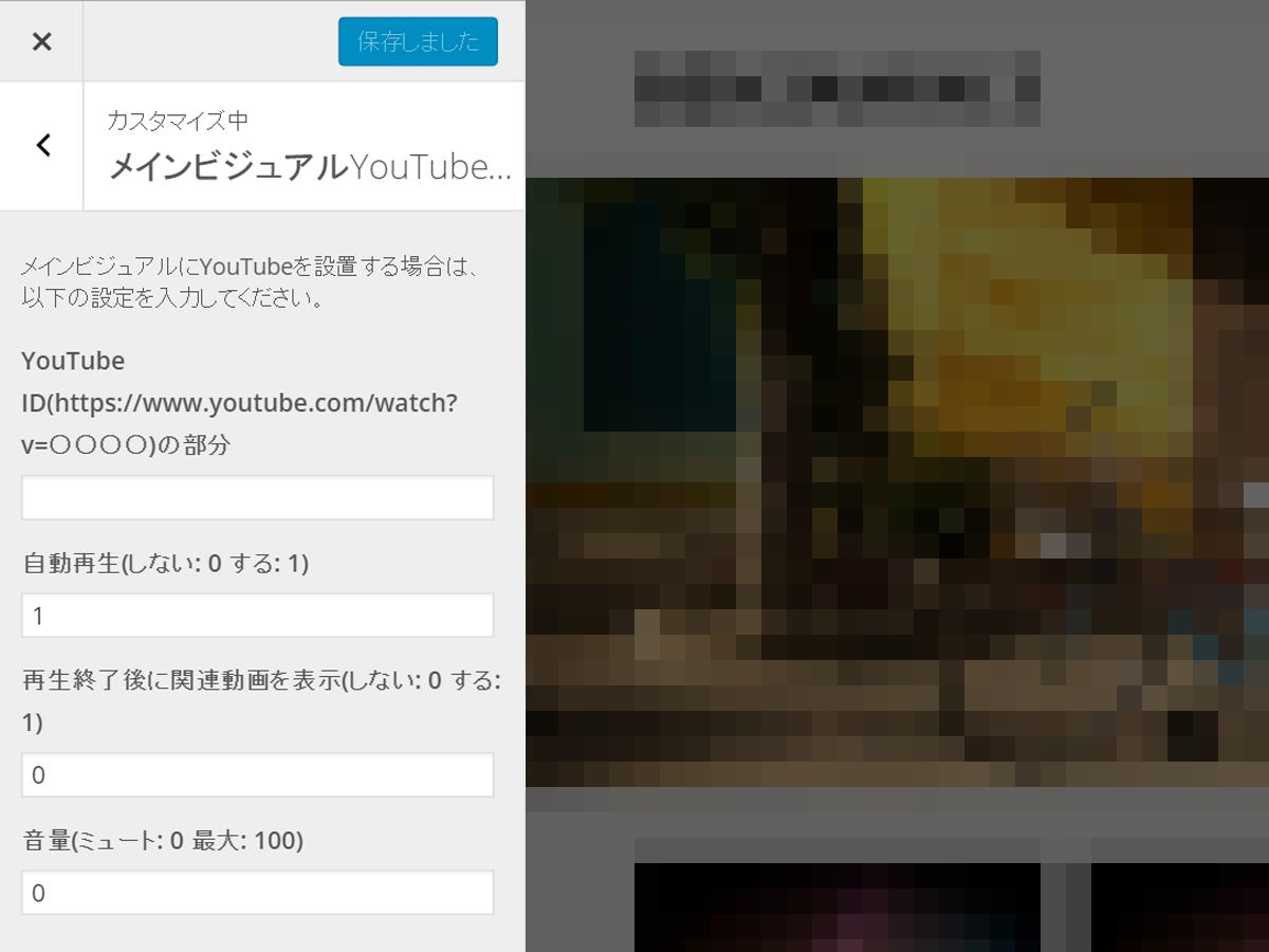 WordPressのテーマカスタマイザーからヘッダーにYoutubeを設置できるようにする