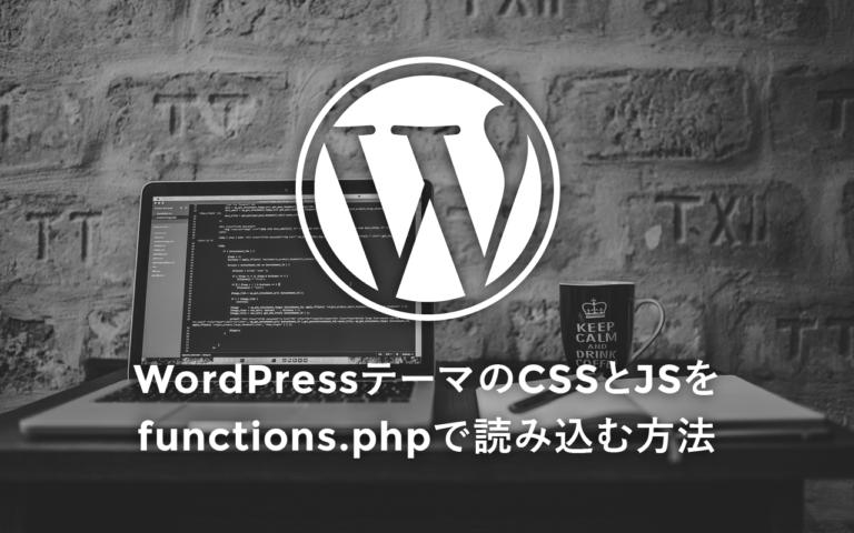 WordPressテーマのCSSとJSをfunctions.phpで読み込む方法