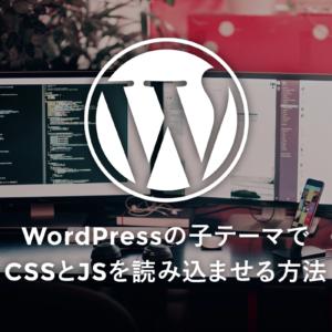 WordPressの子テーマでCSSとJSを読み込ませる方法