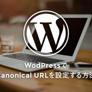 WordPressでCanonical URLを設定する方法