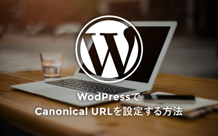WordPressでCanonical URLを設定する方法