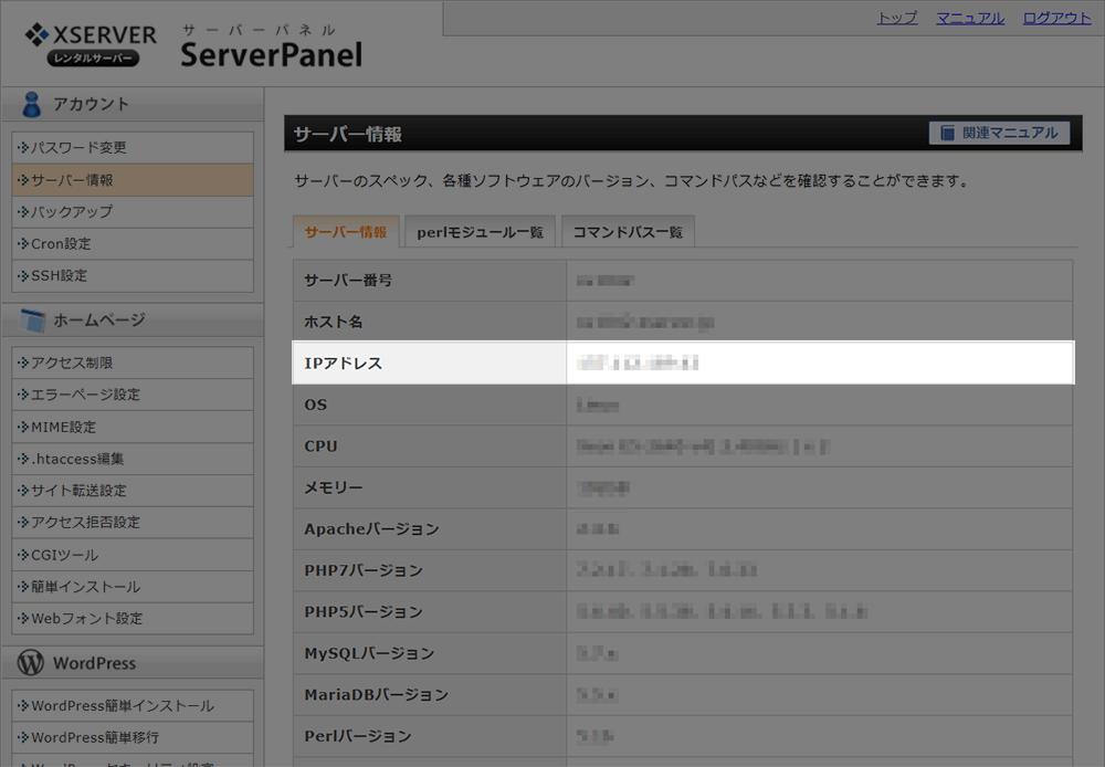 エックスサーバー(Xsever)のIPアドレスを調べる方法