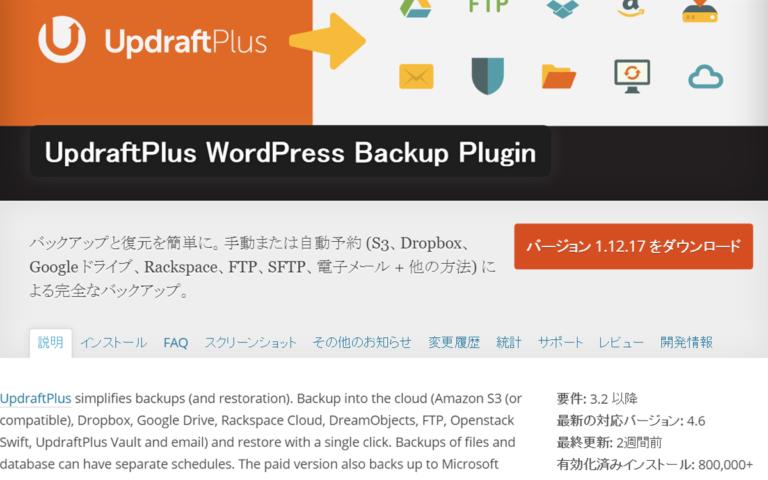 WordPressプラグイン『UpdraftPlus』でウェブサイトを丸ごとバックアップ!