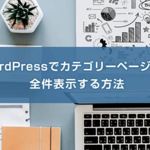 WordPressでカテゴリーページのみ全件表示する方法