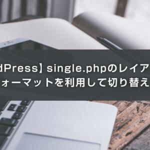 【WordPress】single.phpのレイアウトを 投稿フォーマットを利用して切り替える方法