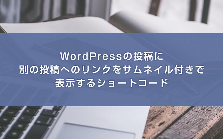 WordPressの投稿に別の投稿へのリンクをサムネイル付きで表示するショートコード