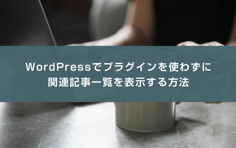 WordPressでプラグインを使わずに関連記事一覧を表示する方法