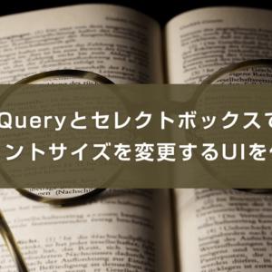 jQueryとセレクトボックスでフォントサイズを変更するUIを作る