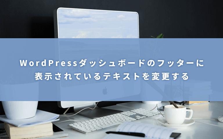 WordPressダッシュボードのフッターに表示されているテキストを変更する