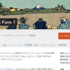 Contact Form 7の使い方とサンクスページの設置方法