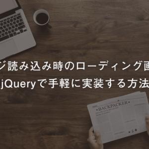 ページ読み込み時のローディング画面をjQueryで手軽に実装する方法