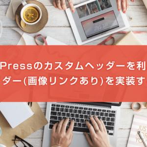 WordPressのカスタムヘッダーを利用してスライダー(画像リンクあり)を実装する方法