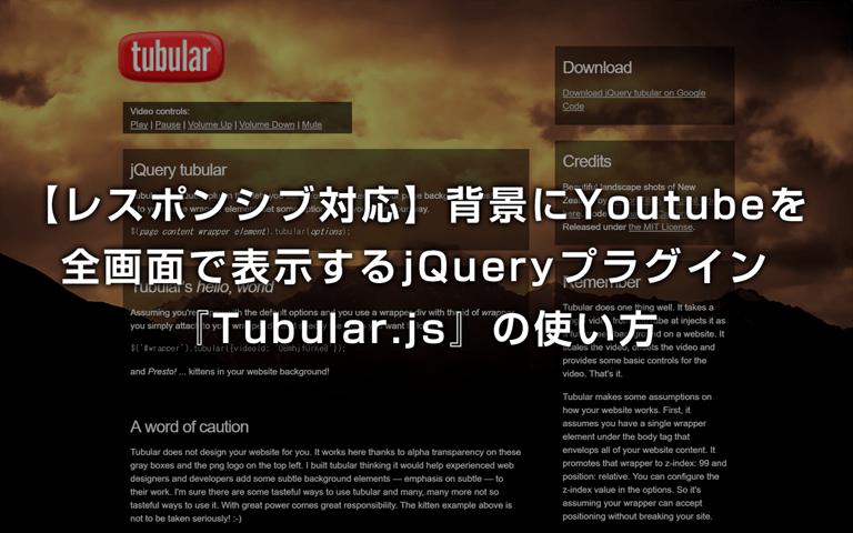 【レスポンシブ対応】背景にYoutubeを全画面で表示するjQueryプラグイン『Tubular.js』の使い方