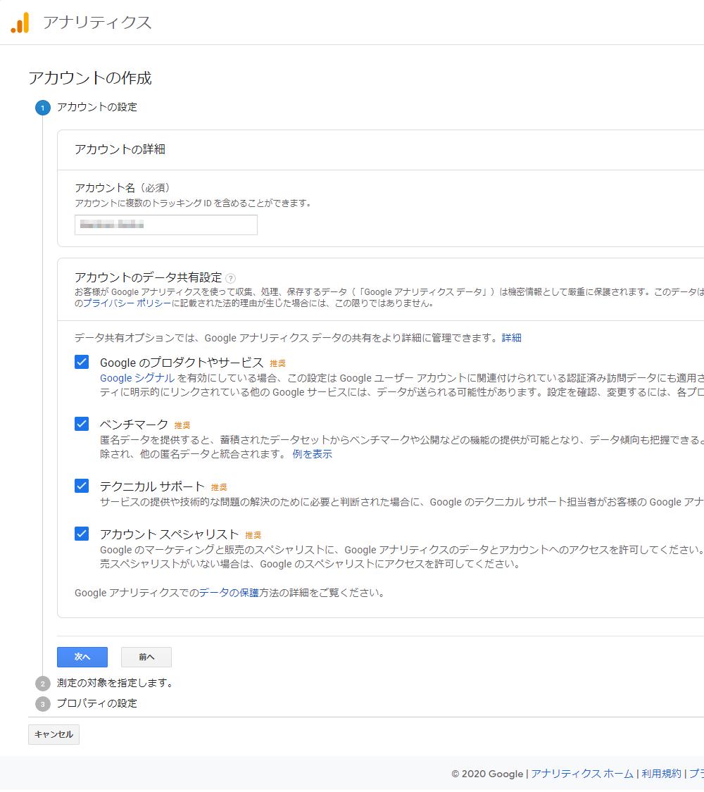 Googleアナリティクスの新規アカウント作成