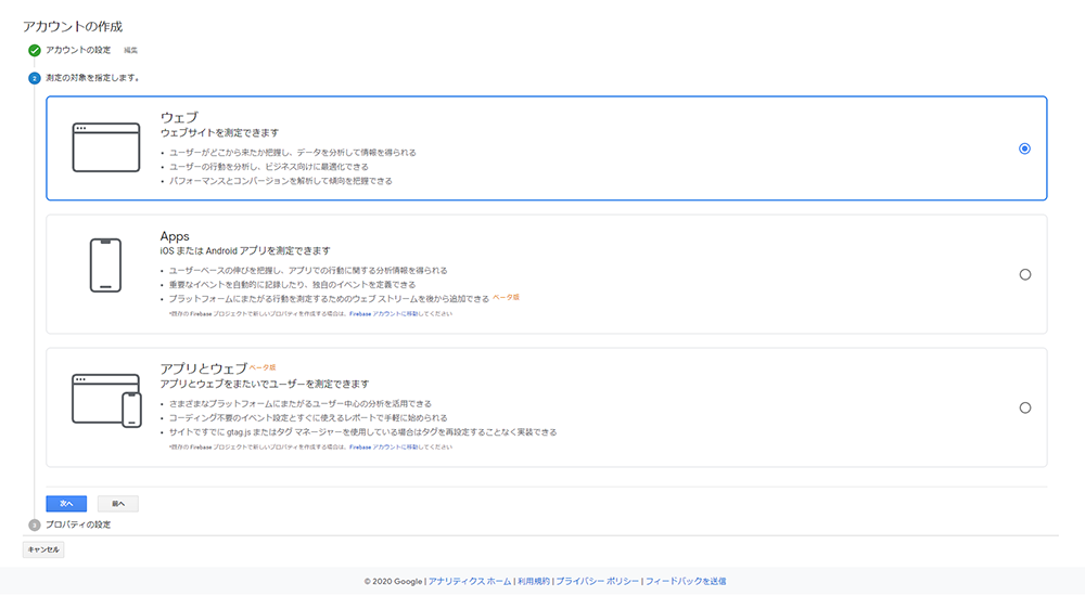 Googleアナリティクスの測定の対象