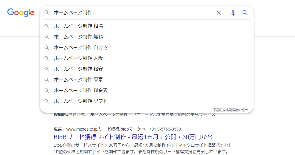 Google検索サジェスト