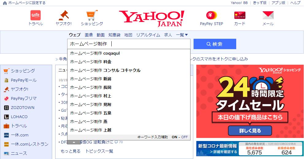 Yahoo!検索サジェスト