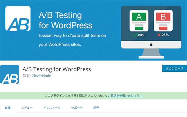 A/B Testing for WordPress