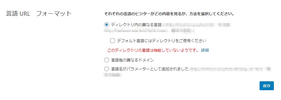 WPML言語URLフォーマット