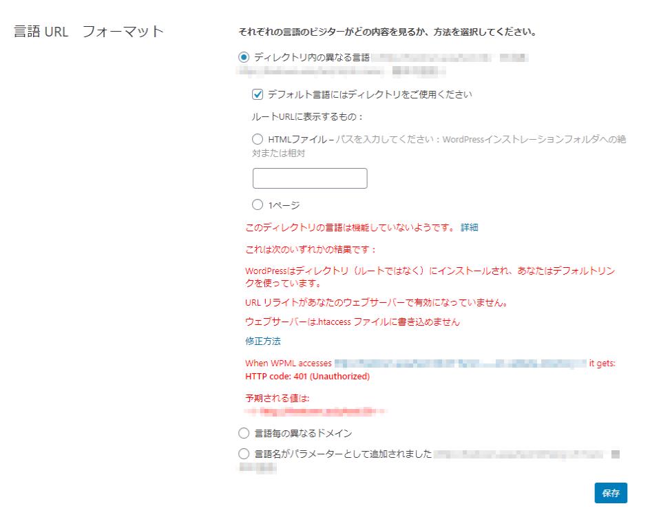 WPMLの「デフォルト言語にはディレクトリをご使用ください」