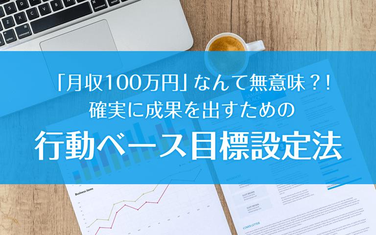「月収100万円」なんて無意味?!確実に成果を出すための行動ベース目標設定法
