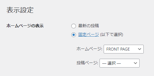 is_front_page()とis_home()