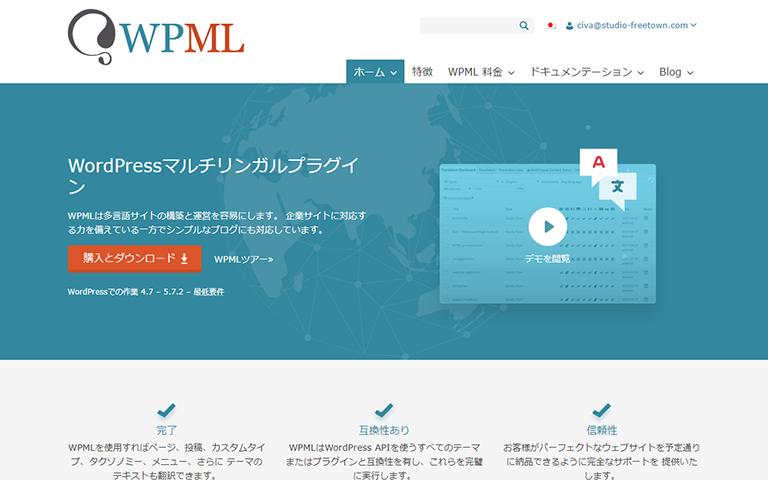 多言語対応プラグインWPMLで言語ごとに条件分岐する方法