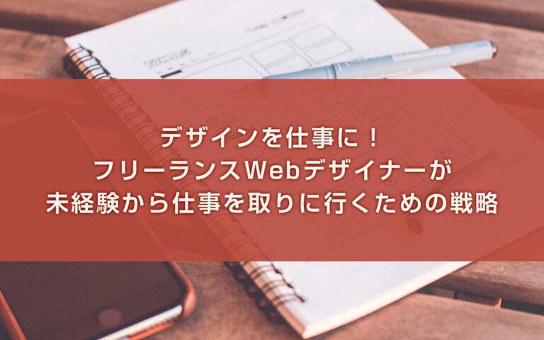 デザインを仕事に!フリーランスWebデザイナーが未経験から仕事を取りに行くための戦略