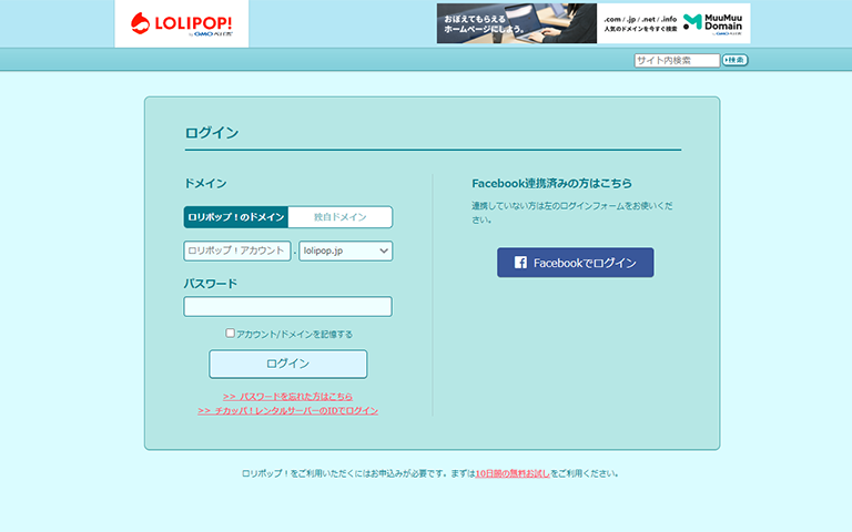ロリポップサーバーの管理画面ログイン時に本人確認が出てログインできない場合の対処法
